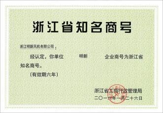浙江省知名商号