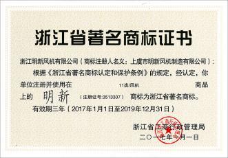 """浙江省著名商标""""明新"""""""