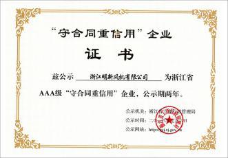 AAA级守合同重信用企业证书