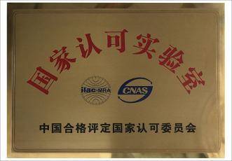 CNAS认可实验室(铜牌)