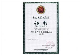 三级安全生产标准化证书
